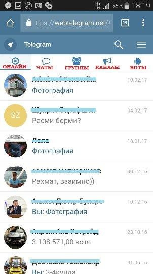 Webtelegram net - Telegram Online или Telegram Web - это