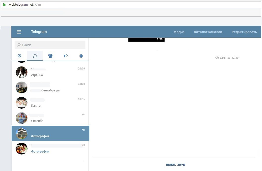 Скачать телеграмм на компьютер на русском