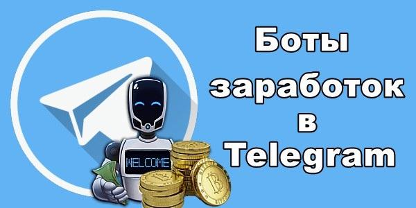 Доход и заработок в телеграмме на ботах без вложений, заработать биткоин