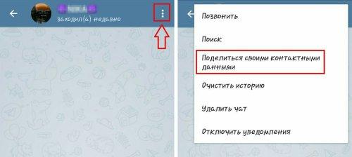 Инструкция для возврвта утерянного контакта телеграмм