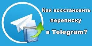 Можно ли восстановить переписку в телеграм