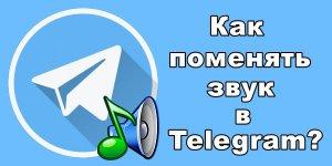 Звуковое оповещения приложения телеграмм