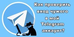 Активные сеансы в веб телеграм онлайн