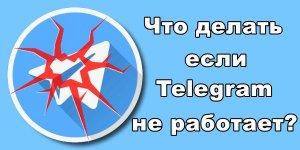 Веб телеграм со встроенным прокси