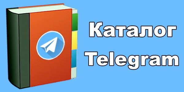 Наиболее проблематичным является поиск интересных и полезных телеграм  каналов и ботов. В интернете есть множество сайтов, ... 5e38c15653f