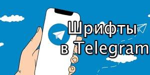 Как выделить текст с помощью бота в телеграм