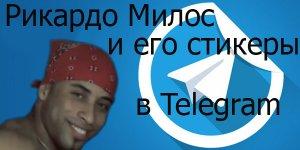 Много стикеров Рикардо Милос в телеграмм онлайн