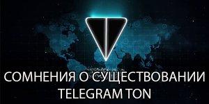 Телеграмм ТОН - новости, отзывы, слухи