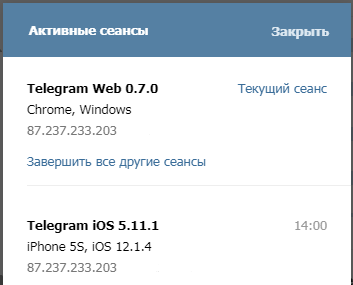 Как завершить активные сеансы в веб телеграм онлайн
